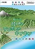 見えてくる! 陸地のデコボコやギザギザ: 日本列島、水をとったら? ビジュアル地形案内2 川・湖・海岸の地形 (日本列島、水をとったら?―ビジュアル地形案内)