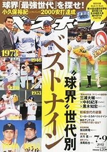 週刊 ベースボール 2012年 7/9号 [雑誌]