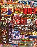 パチンコオリジナル必勝法デラックス 2013年 10月号 [雑誌]