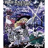 幻想万華鏡~春雪異変の章~BD版 [Blu-ray Disc]