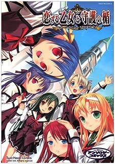 恋する乙女と守護の楯 (ミッシィコミックス ツインハートコミックスシリーズ)