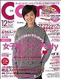 Como (コモ) 2011年 12月号 [雑誌]