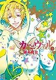 カーニヴァル(17) 通常版: IDコミックス/ZERO-SUMコミックス