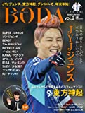 BODA日本版 vol.2 (開運帖2012年12月号増刊)
