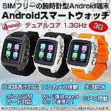 ◇X01 日本語マニュアル 日本語メニュースマート ウォッチ 3G Android 4.4.2 ディスプレ1.54 Dual-Core Bluetooth 4.0 歩数計 心拍数 消費カロリー (ブラック)