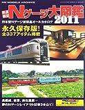 鉄道模型Nゲージ大図鑑 2011