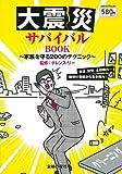 大震災サバイバルBOOK—〜家族を守る200のテクニック〜 (主婦の友V Books)