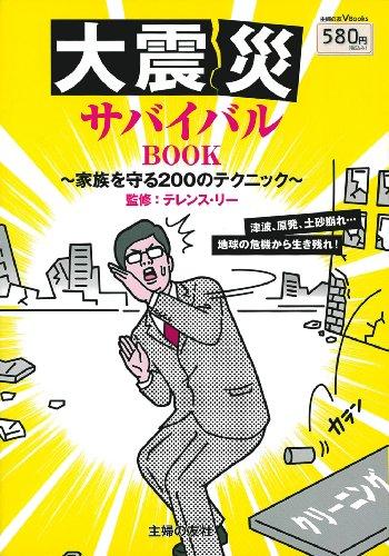 大震災サバイバルBOOK―~家族を守る200のテクニック~ (主婦の友V Books)