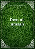 img - for Dwn al-amsah [FACSIMILE] book / textbook / text book
