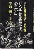 『リンチ共産党事件』の思い出―資料袴田里見訊問・公判調書 (1976年)