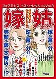 フォアミセス ベストセレクション 2016年Vol.3 嫁姑スペシャル [雑誌]