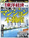 週刊 東洋経済 2011年 10/29号 [雑誌]