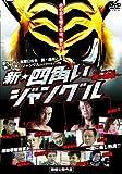 新☆四角いジャングル 虎の紋章[DVD]