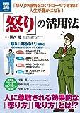 「怒り」の活用法 (別冊宝島 1923 スタディー)