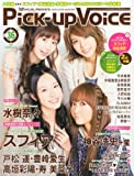 Pick-Up Voice (ピックアップヴォイス) 2010年 12月号 [雑誌]