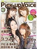 Pick-Up Voice (ピックアップヴォイス) 2010年 12月号 [雑誌]