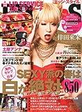 EDGE STYLE (エッジ スタイル) 2013年4月号