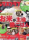 レタスクラブ 2013年11月10日号 [雑誌][2013.9.25]