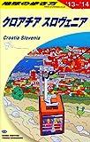 A34 地球の歩き方 クロアチア/スロヴェニア 2013 (地球の歩き方 A 34)