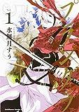 プランダラ (1) (カドカワコミックス・エース)