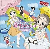OVA2「苺ましまろ encore」OP曲『苺すぷらっしゅ』〈通常盤〉
