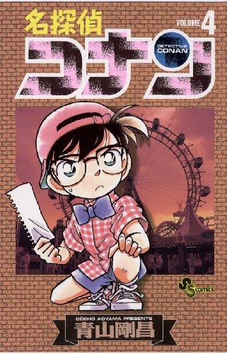 名探偵コナン(4) (少年サンデーコミックス)