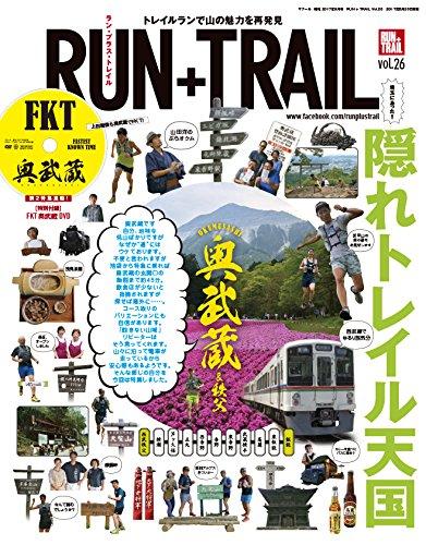 RUN+TRAIL 2017年Vol.26 大きい表紙画像