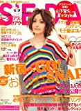 SEDA (セダ) 2008年 08月号 [雑誌]