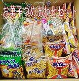 何が届くかお楽しみに☆お菓子 詰め合わせ50点セット お菓子ボックス