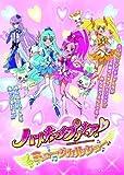 ハートキャッチプリキュア!ミュージカルショー [DVD]