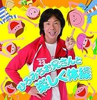 ひろみちお兄さんと楽しく体操(DVD付)
