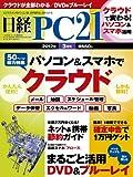日経 PC 21 (ピーシーニジュウイチ) 2012年 03月号 [雑誌]