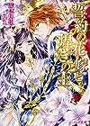 誓約の花嫁と煌きの王 (ビーズログ文庫)