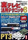 裏テレビ活用テクニック8 (三才ムックvol.581)