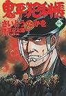 コミック 鬼平犯科帳 第44巻 2001-08発売