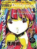 Web Designing 2015年 03月号 [雑誌]