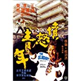 Street Gangs of Hong Kong Plakat Movie Poster (11 x 17 Inches - 28cm x 44cm) (1974) Hong Kong
