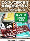 こうやって進めれば家庭学習はできる!「初動・継続・興味関心編」: 秋田県式家庭学習ノートに負けない!