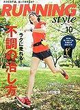 Running Style (ランニング・スタイル) 2015年 10月号