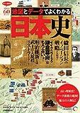 地図とデータでよくわかる日本史 (JTBのムック)