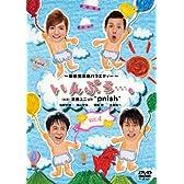 *pnish*/「いんぷろ・・・。」Vol.4 [DVD]