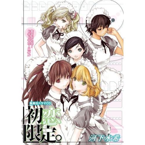 『初恋限定。』ドラマCD (CD-ROM)