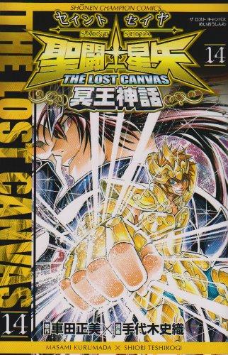 聖闘士星矢THE LOST CANVAS冥王神話 14 (少年チャンピオン・コミックス)