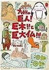 九州の巨人!巨木!!と巨大仏!!! (KanKanTrip Japan)
