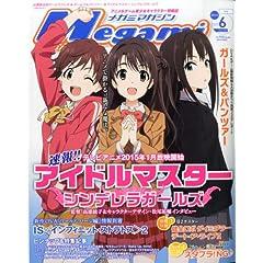 Megami MAGAZINE (メガミマガジン) 2014年 06月号 [雑誌]