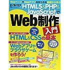 HTML5&PHP&JavaScriptでWeb制作入門 (日経BPパソコンベストムック)