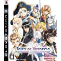 Tales of Vesperia (japan import)