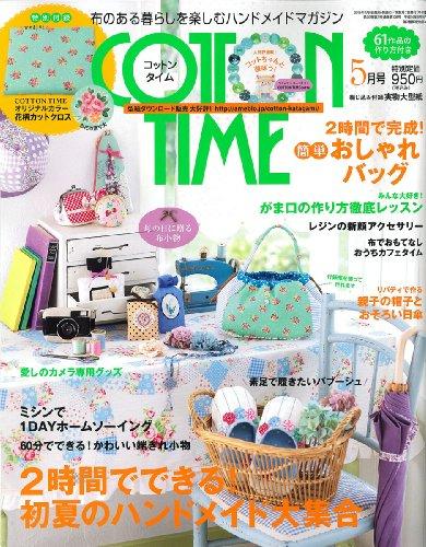 COTTON TIME (コットン タイム) 2013年 05月号 [雑誌]