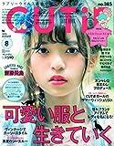 CUTiE(キューティー) 2015年 08 月号 [雑誌]