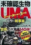 未確認生物UMA 衝撃の新事実